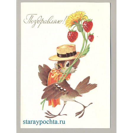 Поздравительная почтовая открытка лот 269