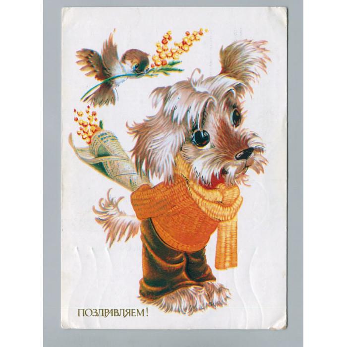 Поздравительная почтовая открытка лот 2718