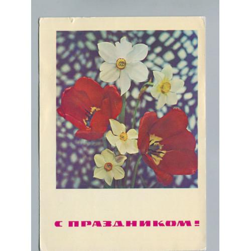 Поздравительная почтовая открытка лот 2720