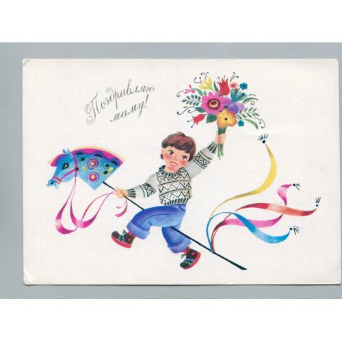 Поздравительная почтовая открытка лот 2723
