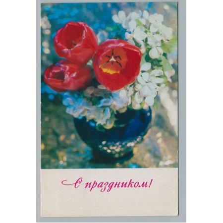 Поздравительная почтовая открытка лот 2728