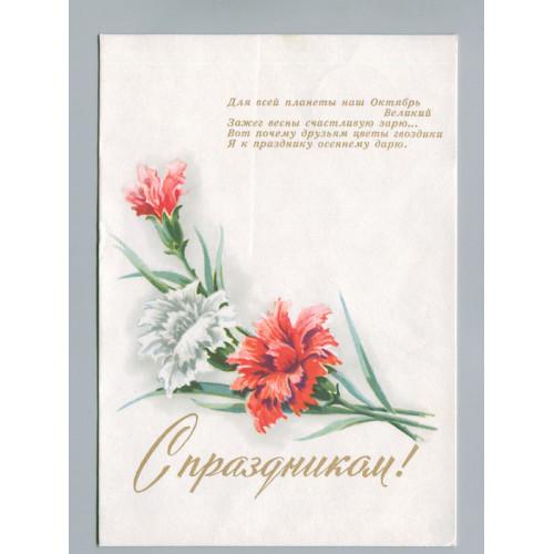 Поздравительная почтовая открытка лот 2730
