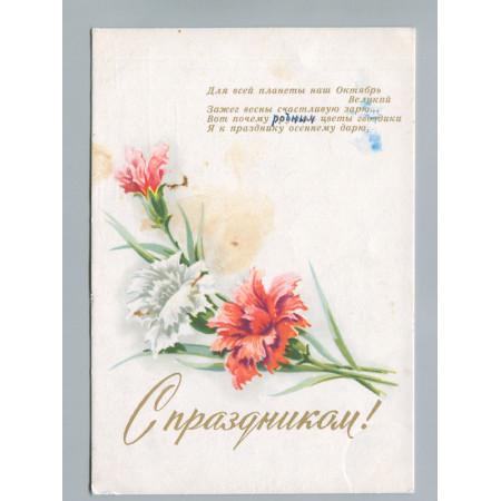 Поздравительная почтовая открытка лот 2732