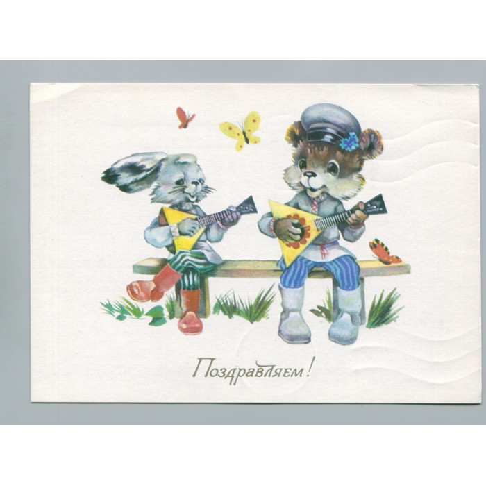 Поздравительная почтовая открытка лот 2736