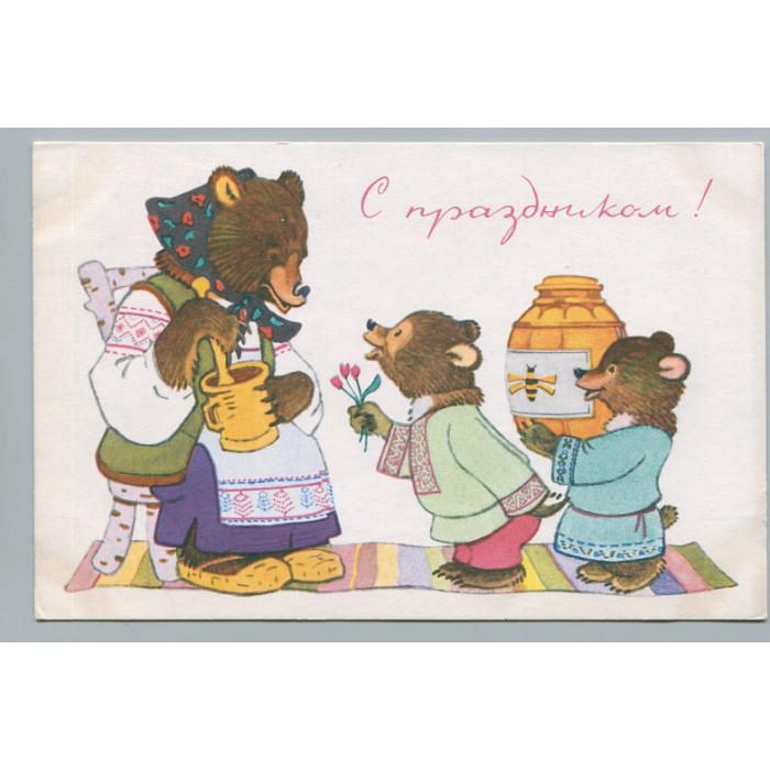 Поздравительная почтовая открытка лот 2737