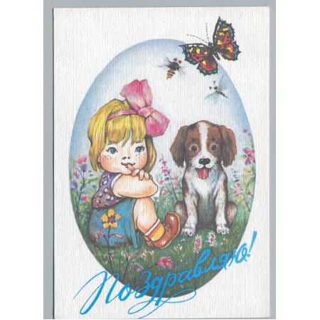 Поздравительная почтовая открытка лот 2745