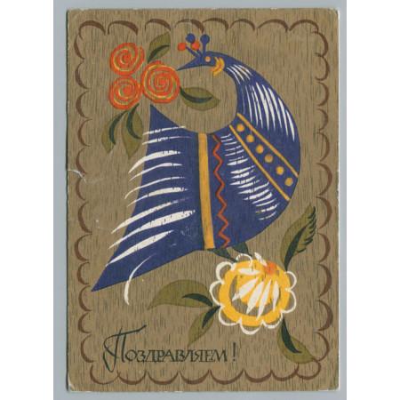 Поздравительная почтовая открытка лот 2747
