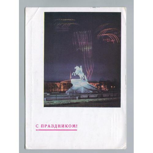 Поздравительная почтовая открытка лот 2750