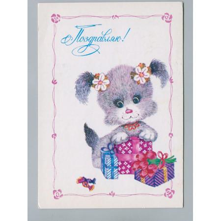 Поздравительная почтовая открытка лот 2752