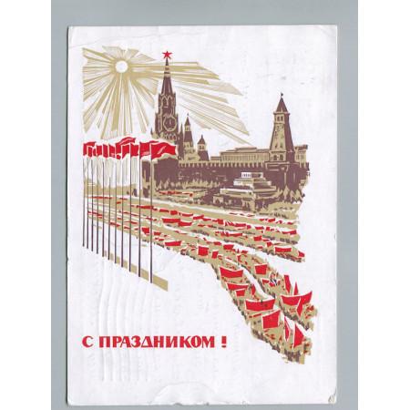 Поздравительная почтовая открытка лот 2754