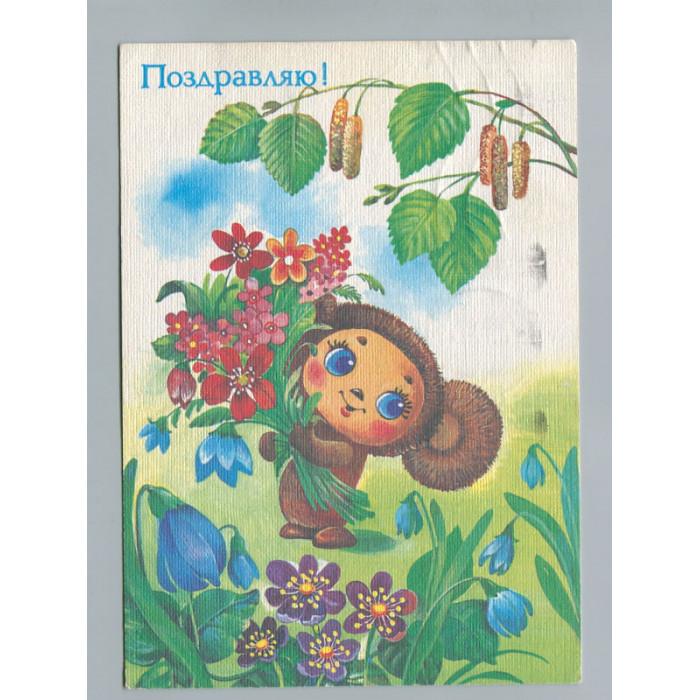 Поздравительная почтовая открытка лот 2755
