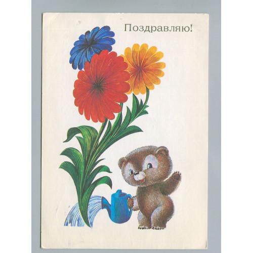 Поздравительная почтовая открытка лот 2758