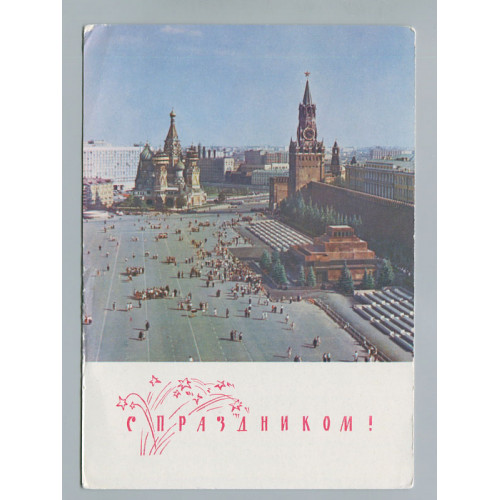 Поздравительная почтовая открытка лот 2760