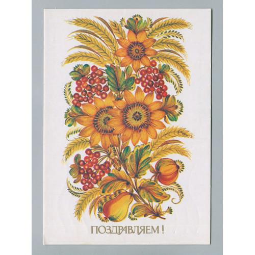 Поздравительная почтовая открытка лот 2762