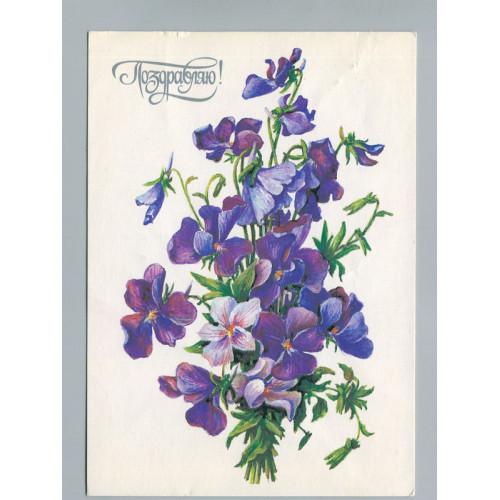 Поздравительная почтовая открытка лот 2764
