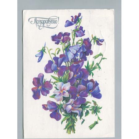 Поздравительная почтовая открытка лот 2765