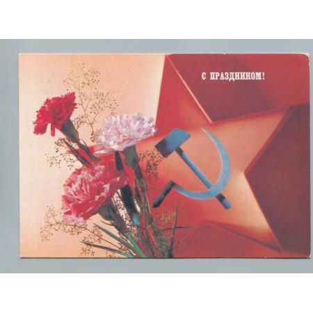 Поздравительная почтовая открытка лот 2767