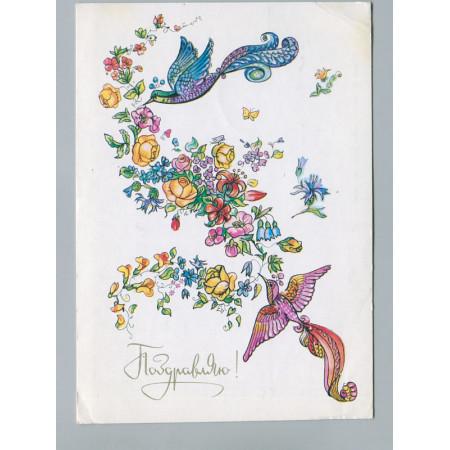 Поздравительная почтовая открытка лот 2772