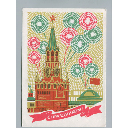 Поздравительная почтовая открытка лот 2777