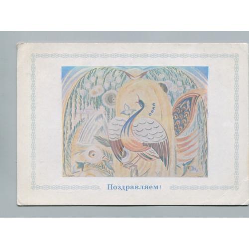 Поздравительная почтовая открытка лот 2778