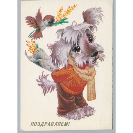 Поздравительная почтовая открытка лот 2781