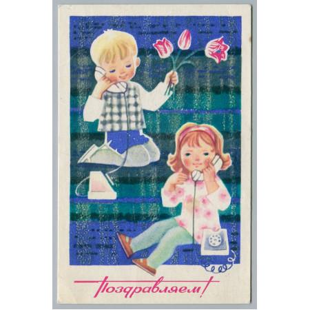 Поздравительная почтовая открытка лот 2784