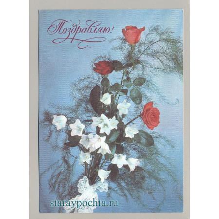Поздравительная почтовая открытка лот 290