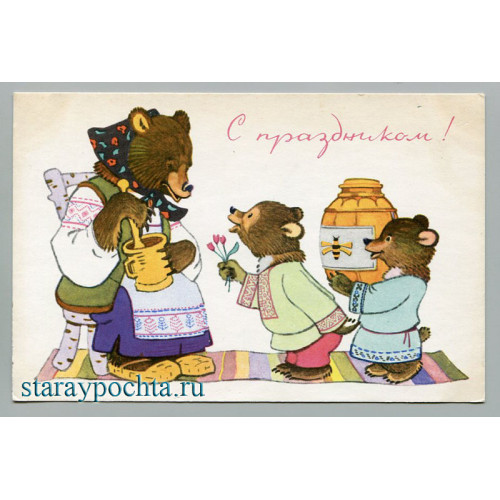 Поздравительная почтовая открытка лот 655