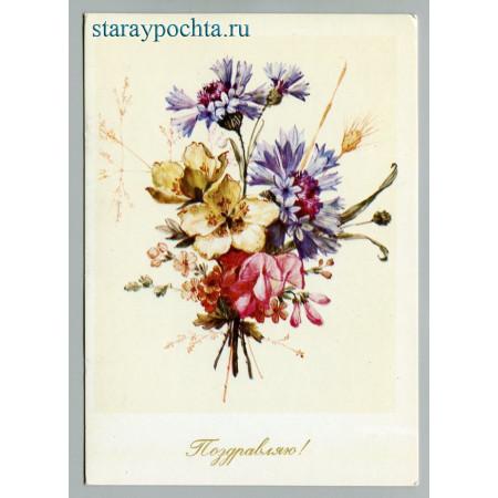 Поздравительная почтовая открытка лот 720