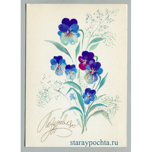 Поздравительная почтовая открытка лот 725