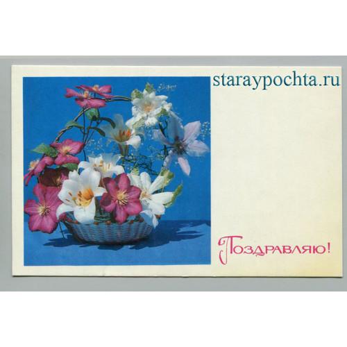 Поздравительная почтовая открытка лот 790