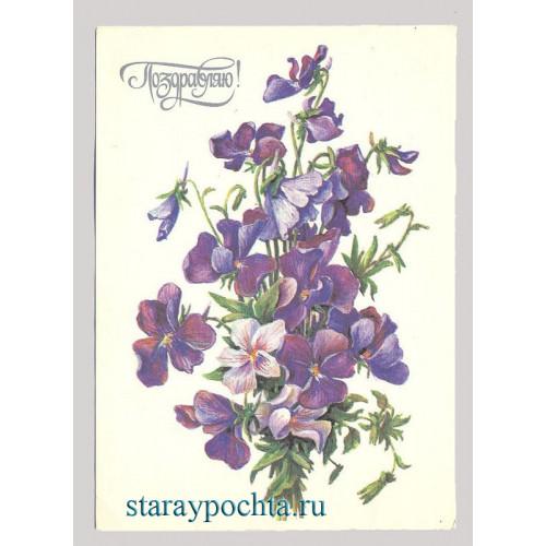 Поздравительная почтовая открытка лот 90