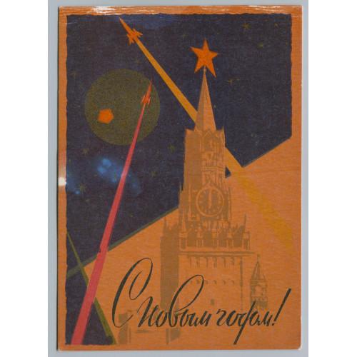Открытка С Новым годом, лот 3442
