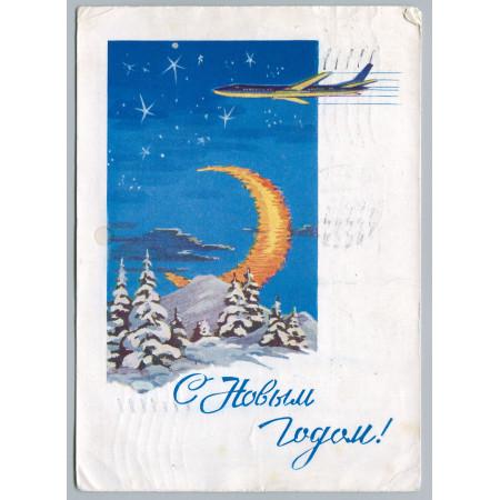 Открытка С Новым годом, лот 3599