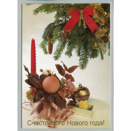 Открытка Счастливого Нового года  лот 5274
