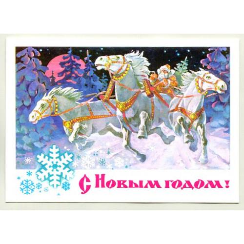 Открытка С Новым годом, лот 3646