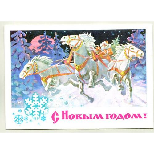 Открытка С Новым годом, лот 3655
