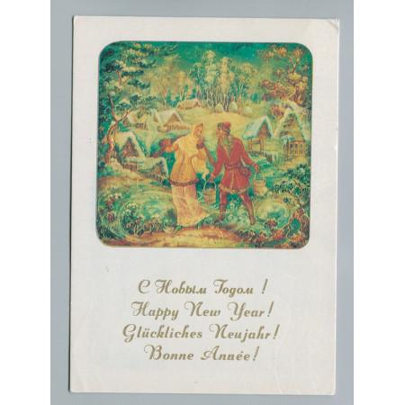 Открытка С Новым годом, лот 3244