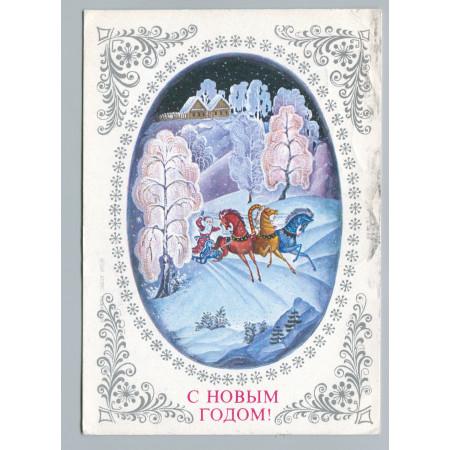 Открытка С Новым годом, лот 3401