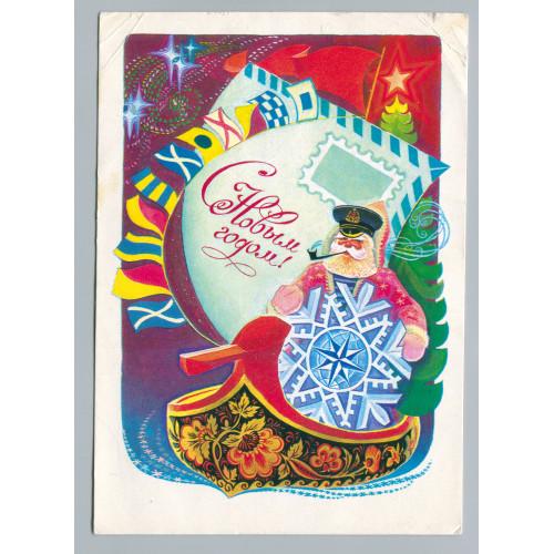 Открытка С Новым годом, лот 3439