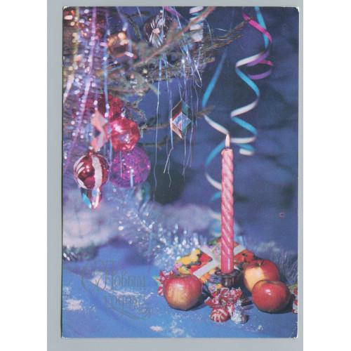 Открытка С Новым годом, лот 3450