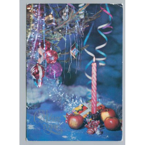 Открытка С Новым годом, лот 3537