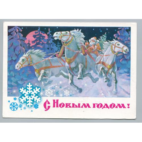 Открытка С Новым годом, лот 3553