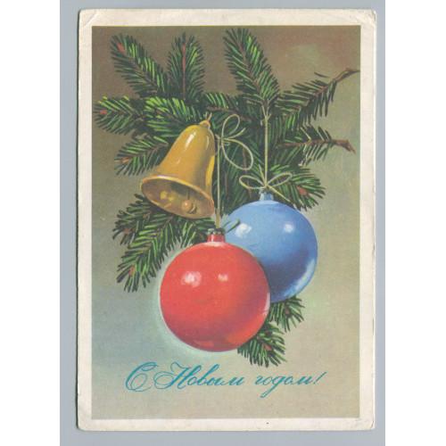 Открытка С Новым годом, лот 3580