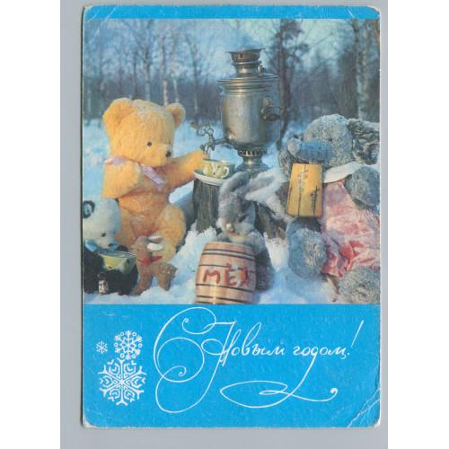 Открытка С Новым годом, лот 3587