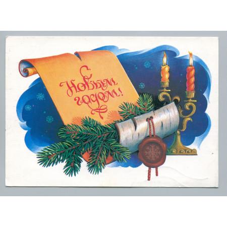 Открытка С Новым годом, лот  3349