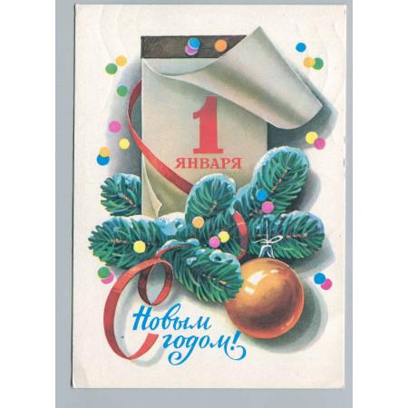 Открытка С Новым годом, лот  3374