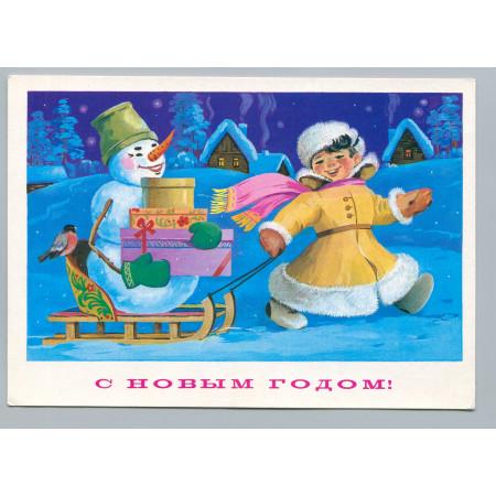 Открытка С Новым годом, лот  3379