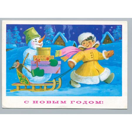 Открытка С Новым годом, лот  3381