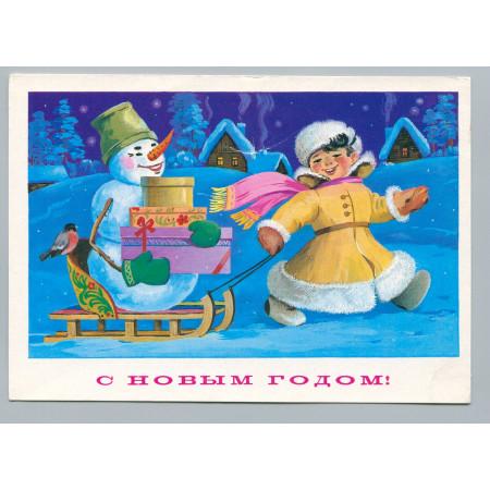 Открытка С Новым годом, лот  3384
